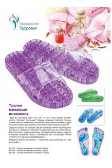 Тапочки массажные «АКУПУНКТУРА» L Bradex